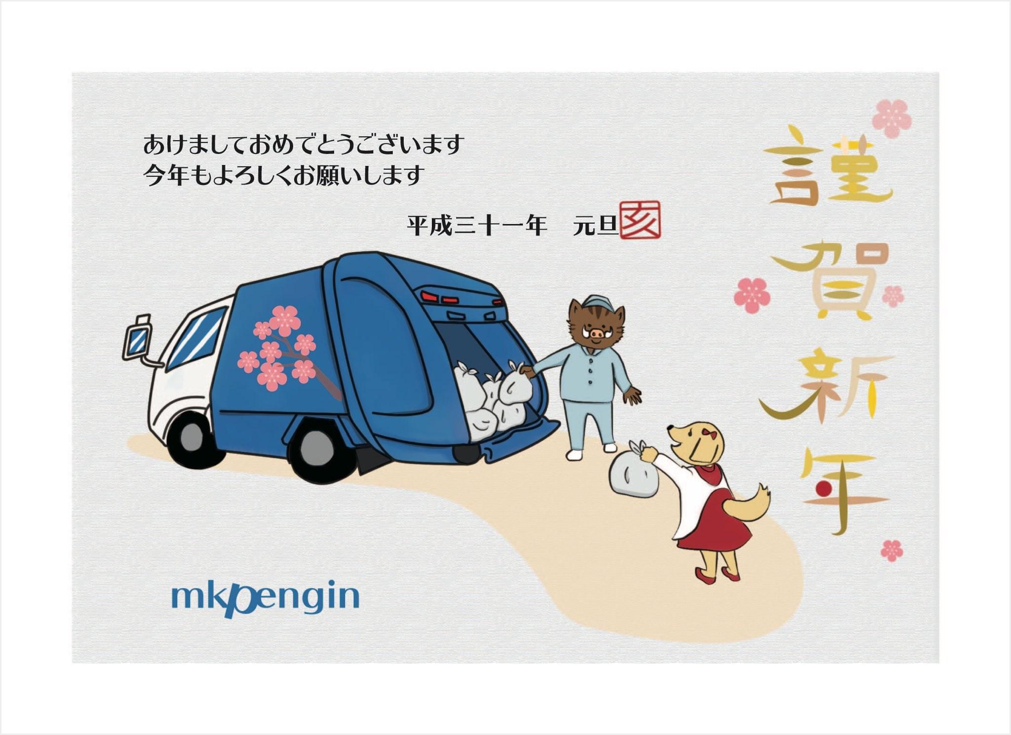 謹賀新年(年賀状イラスト)